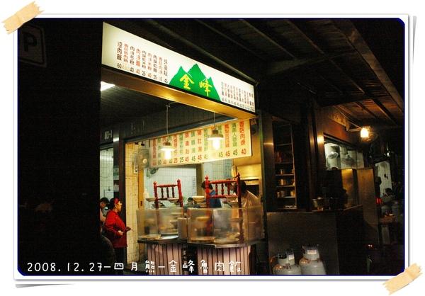 20081227-金峰魯肉飯-01.jpg