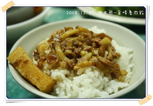 20081227-金峰魯肉飯-08.jpg
