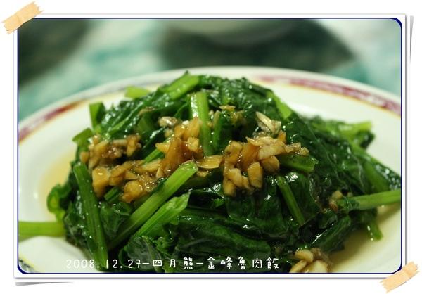 20081227-金峰魯肉飯-03.jpg