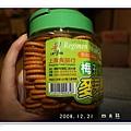 200812-梅子餅-03.jpg