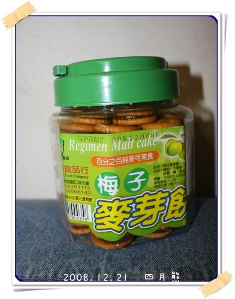 200812-梅子餅-01.jpg
