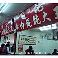 20090103-趙記-01.JPG