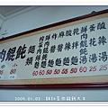 20090103-趙記-03.JPG