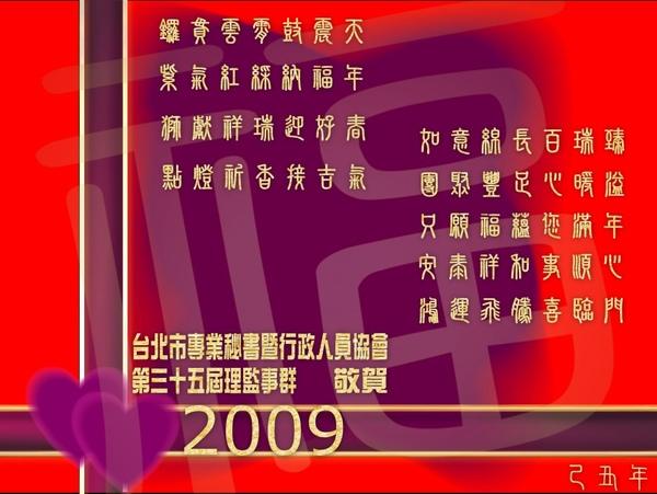 新春賀卡(TPSAA)V2.jpg