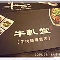20090118-牛軋堂-01.JPG