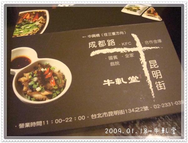 20090118-牛軋堂-02.JPG