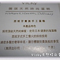 20090123-Vicky-04.jpg