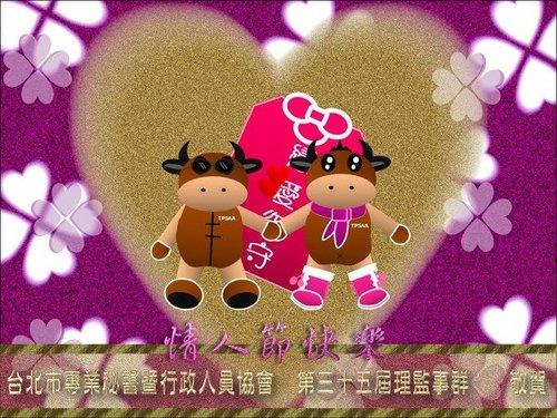 2009情人節快樂