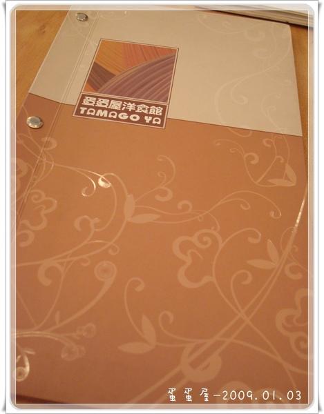 20090103-蛋蛋屋-01.JPG