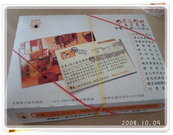 20081009-041.JPG
