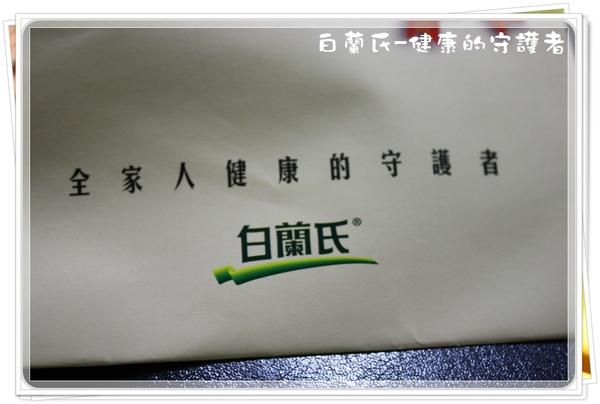 20090314-白蘭氏-01.JPG