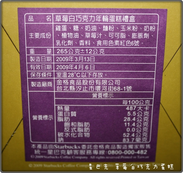 20090320-星巴克-03.JPG