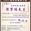 2009-秘書週會訊-2.jpg