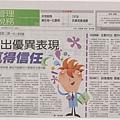 20090422-經濟日報-D1.jpg