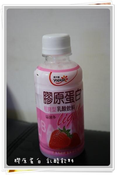 20090509-膠原蛋白乳酸飲料-01.JPG