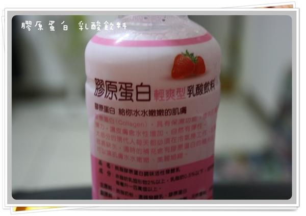 20090509-膠原蛋白乳酸飲料-02.JPG