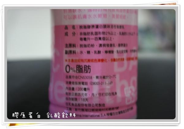 20090509-膠原蛋白乳酸飲料-03.JPG