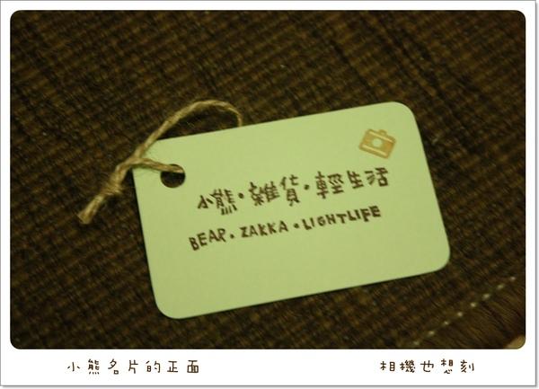 990729-小熊禮-blog-04.JPG