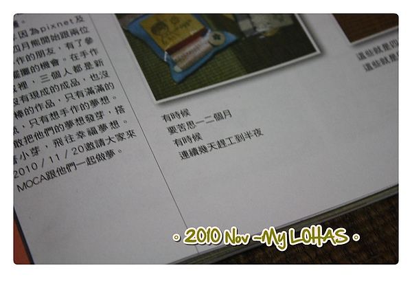 201011My Lohas-04.JPG