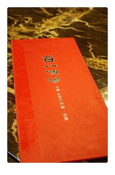 10004-百八漁場-01.JPG
