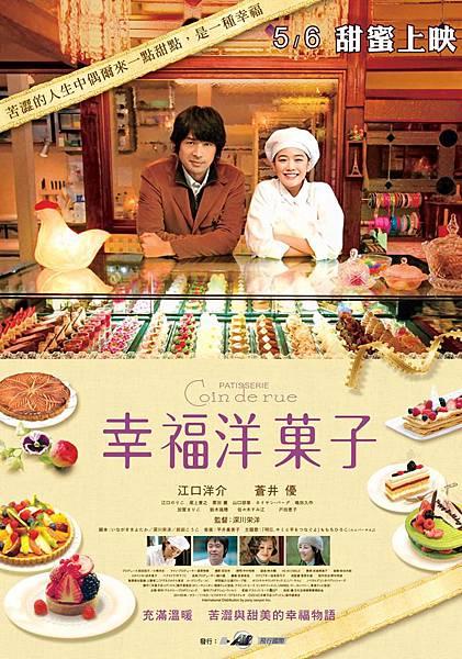 幸福洋菓子-01.jpg