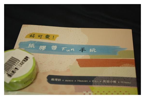 紙膠帶Fun手玩-01.JPG