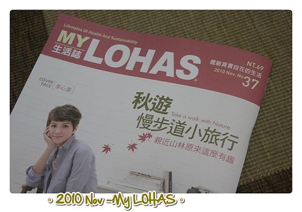 201011My Lohas-01.JPG