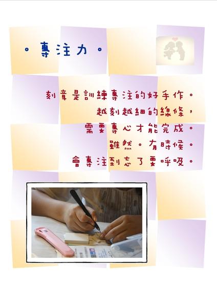 手感刻章-02.jpg