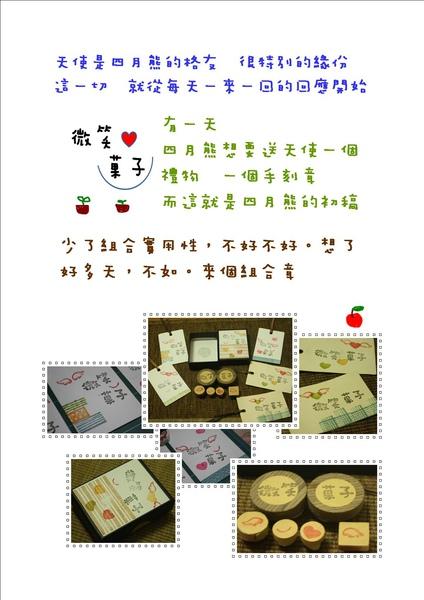 天使Gift-01.jpg