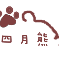 四月熊logo.png