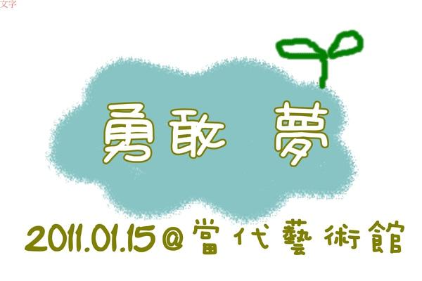 勇敢 夢logo-01.jpg