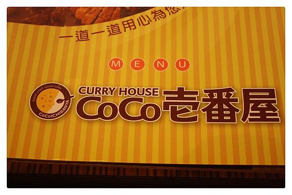 1000130-coco咖哩-01.JPG