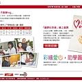 2011克蘭詩助學計畫-02.JPG