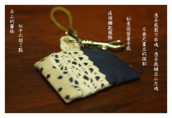 鑰匙圈-03.JPG