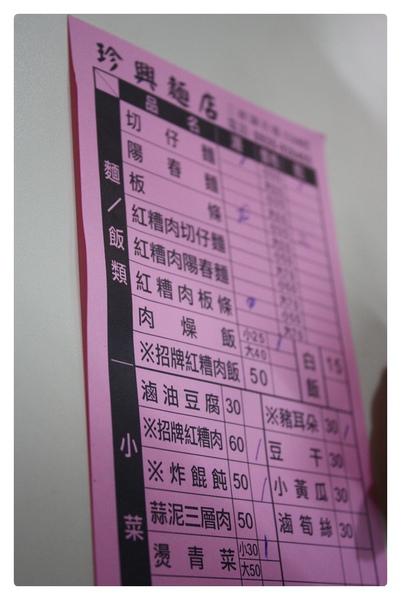 三峽珍興-01.JPG