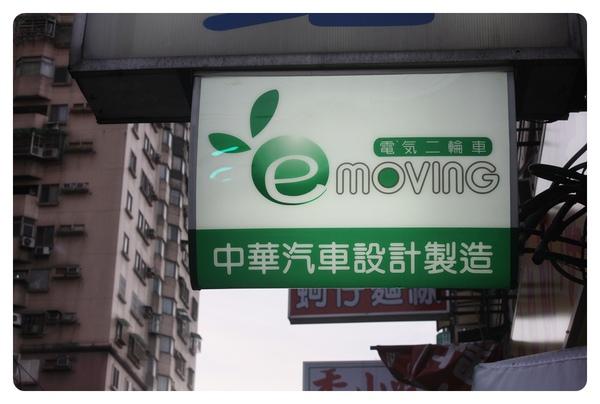 e-moving-02.JPG