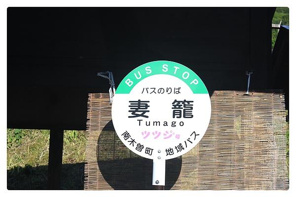 妻籠宿郵便局-05.JPG
