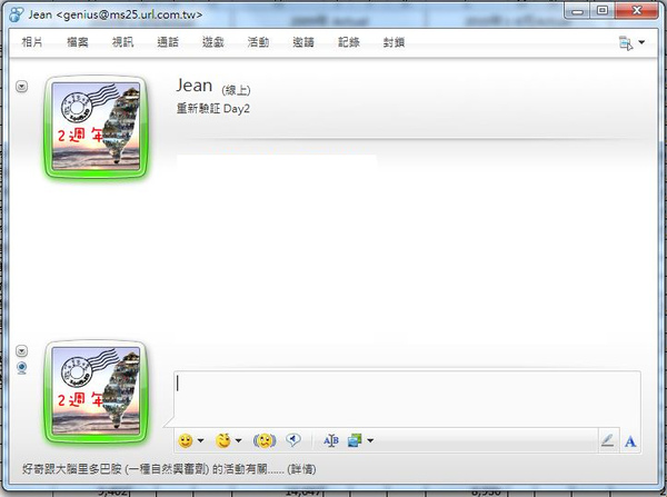 環島二週年MSN小圖.JPG