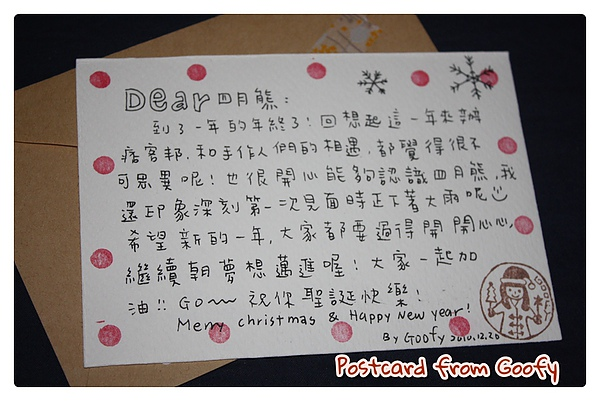 2010-Goofy card-04.JPG