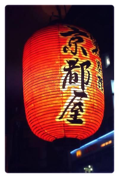 1000413-京都屋-01.JPG