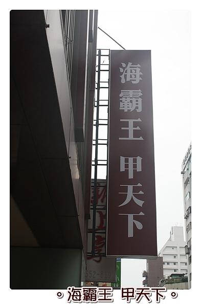 991107-海霸王-01.JPG