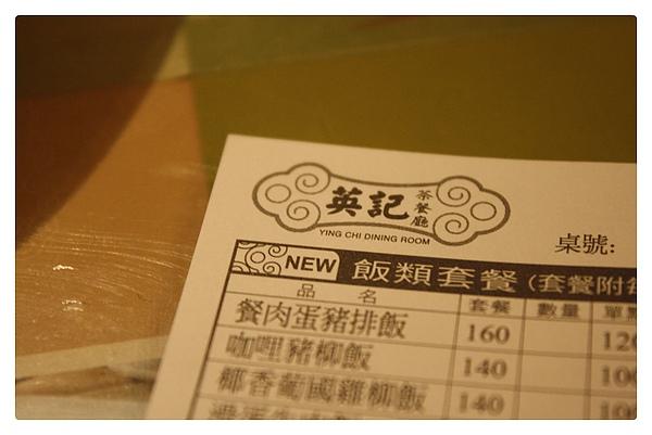 英記茶餐廳-01.JPG