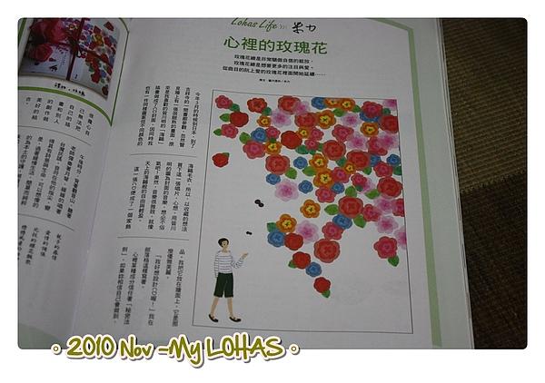 201011My Lohas-05.JPG
