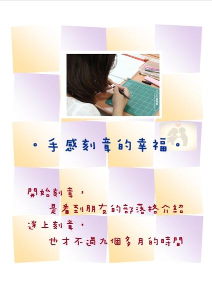 手感刻章-01.jpg