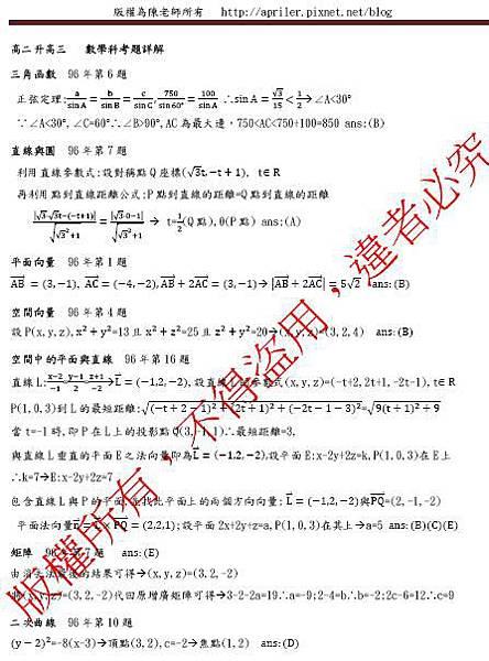 網頁北轉數學詳解34