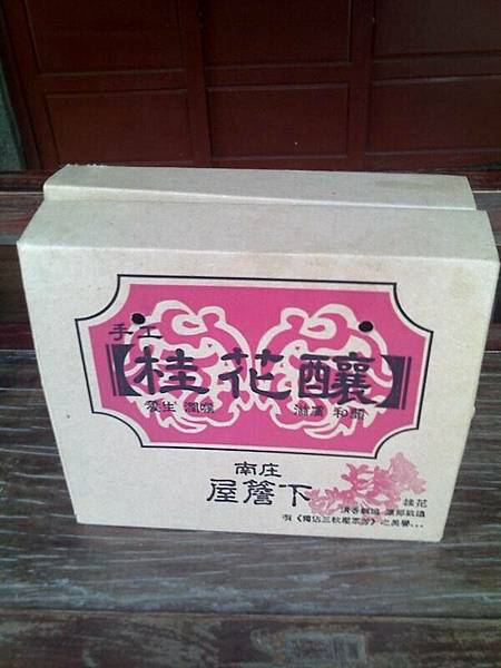 南庄~屋簷下桂花釀~我買的是玫瑰