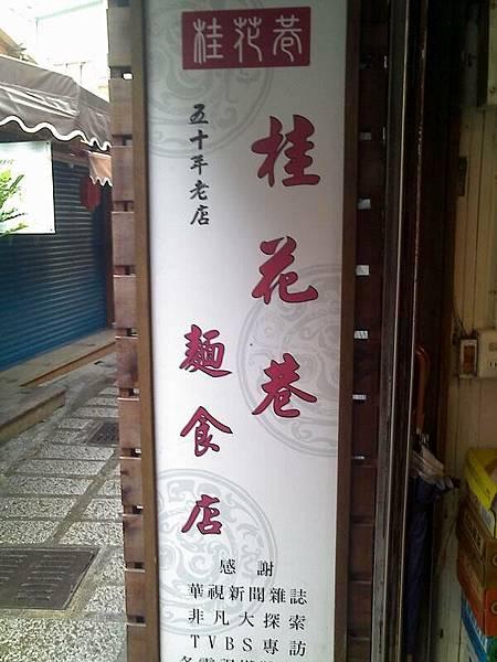 南庄老店~