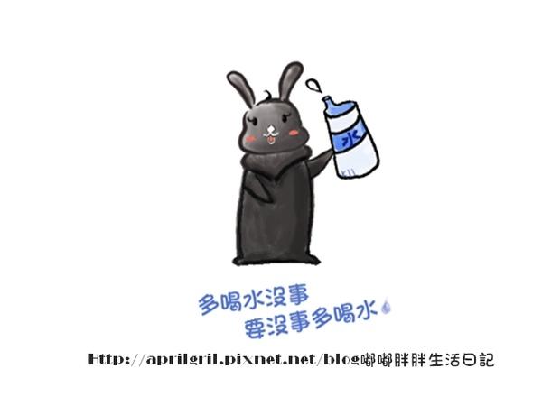 黑嘟嘟-要沒事多喝水.jpg