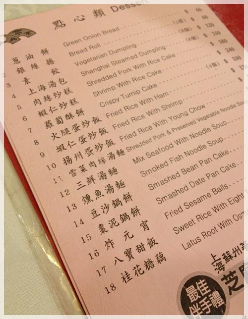 祥鈺樓-menu1