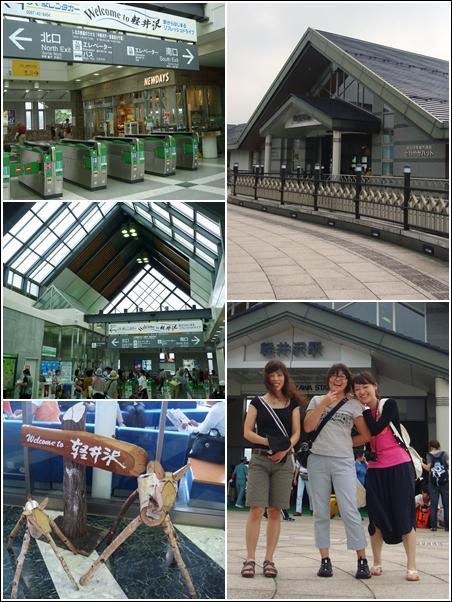 到輕井澤車站.jpg
